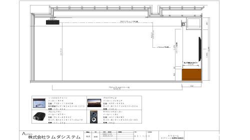 シアターシステム設置図面